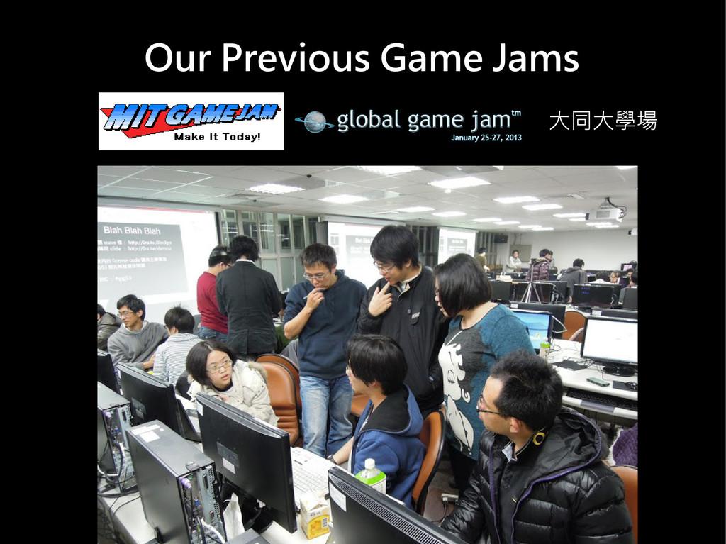 Our Previous Game Jams 大同大學場