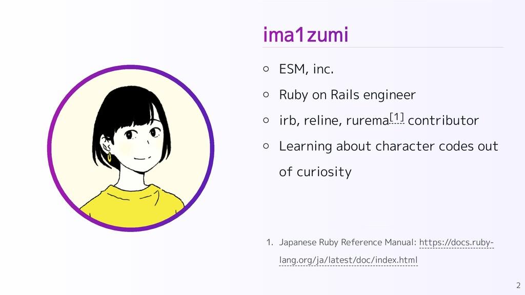 ima1zumi ESM, inc. Ruby on Rails engineer irb, ...