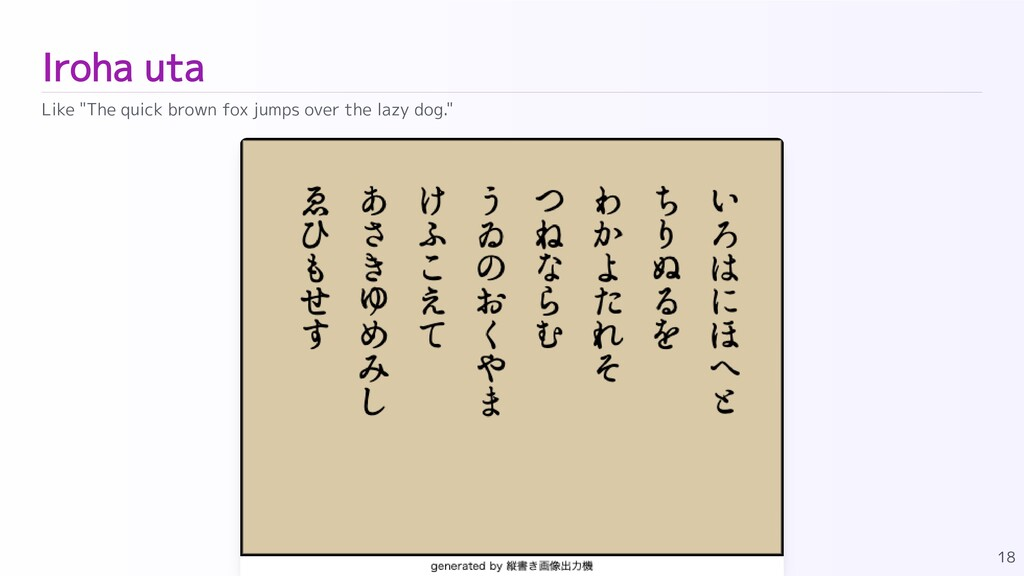"Iroha uta 18 Like ""The quick brown fox jumps ov..."