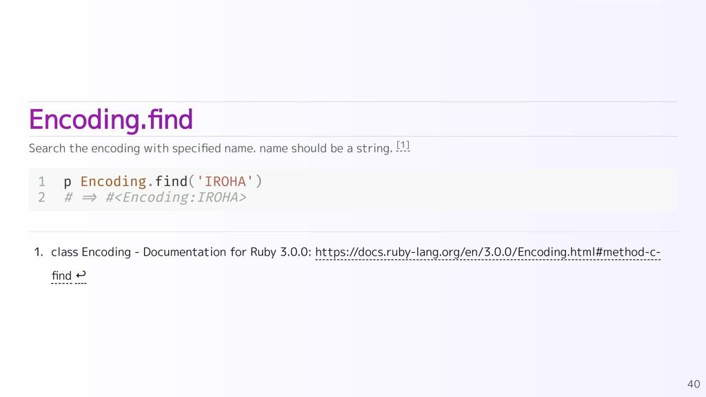 Encoding.find 1 p Encoding.find('IROHA') 2 # =>...