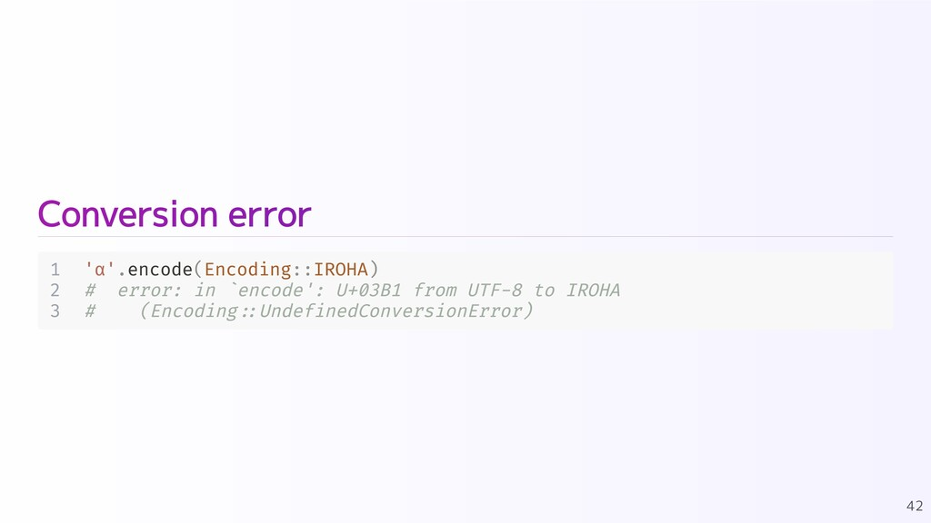 Conversion error 1 'α'.encode(Encoding::IROHA) ...