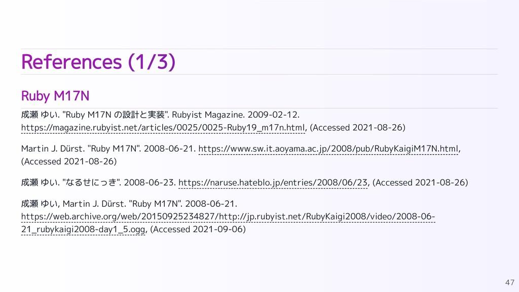 "References (1/3) Ruby M17N 成瀬 ゆい. ""Ruby M17N の設..."