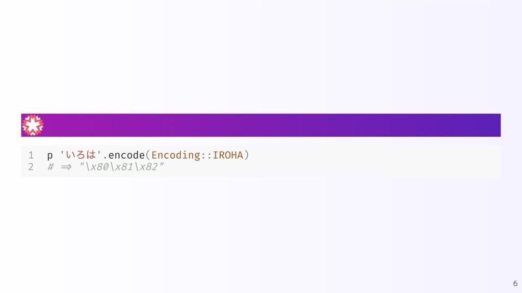 "1 p ' いろは'.encode(Encoding::IROHA) 2 # => ""\x80..."