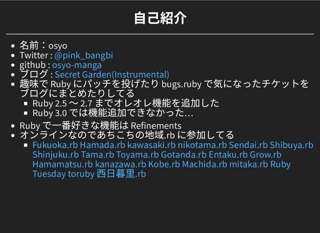 ⾃⼰紹介 ⾃⼰紹介 名前:osyo Twitter : github : ブログ : 趣味で ...