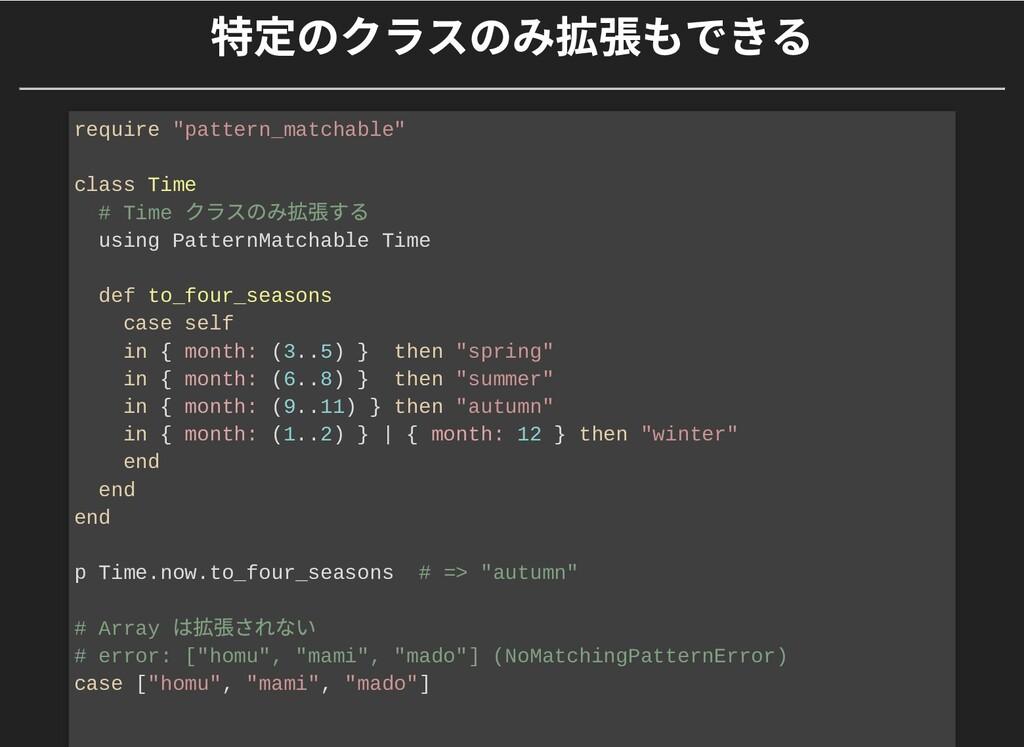"""特定のクラスのみ拡張もできる 特定のクラスのみ拡張もできる require """"pattern_..."""