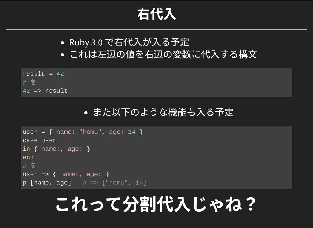 右代⼊ 右代⼊ Ruby 3.0 で右代⼊が⼊る予定 これは左辺の値を右辺の変数に代⼊する構⽂...