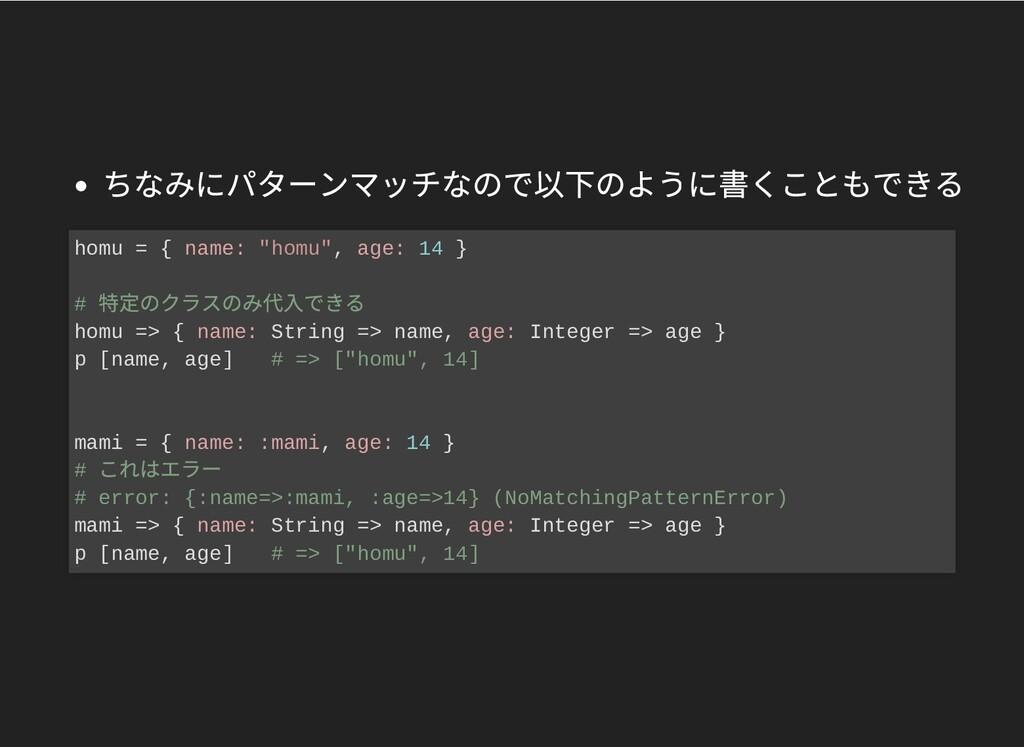"""ちなみにパターンマッチなので以下のように書くこともできる homu = { name: """"ho..."""
