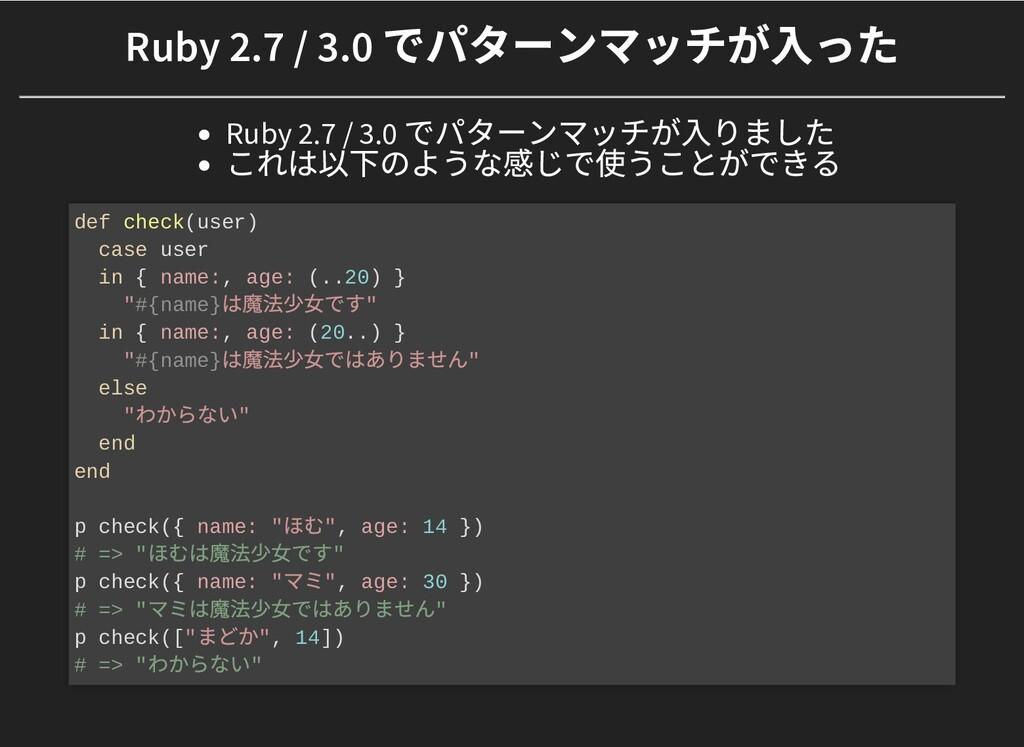 Ruby 2.7 / 3.0 でパターンマッチが⼊った Ruby 2.7 / 3.0 でパター...