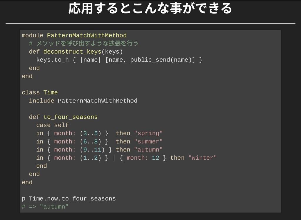 応⽤するとこんな事ができる 応⽤するとこんな事ができる module PatternMatch...