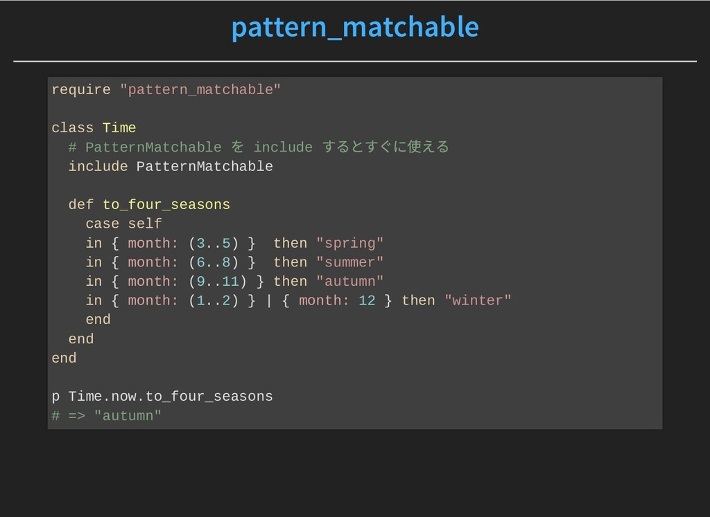 "pattern_matchable pattern_matchable require ""pa..."