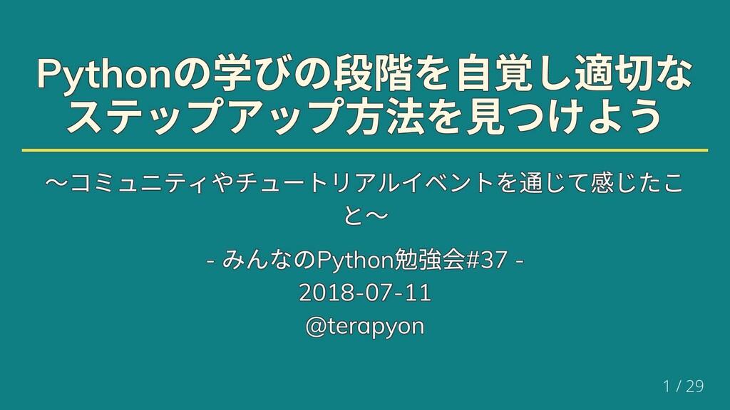 Python の学びの段階を自覚し適切な Python の学びの段階を自覚し適切な Pytho...