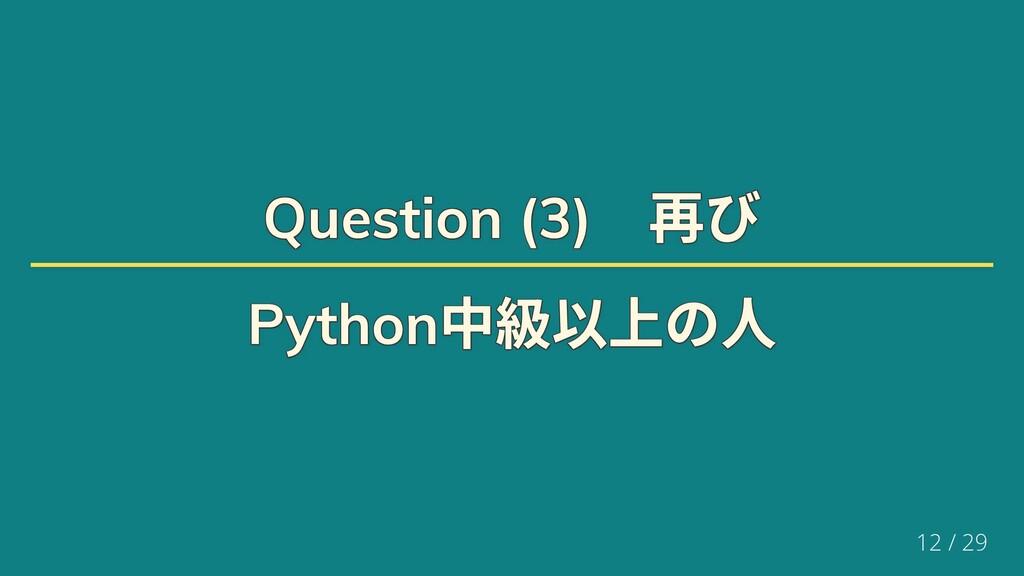Question (3)  再び Question (3)  再び Question (3...