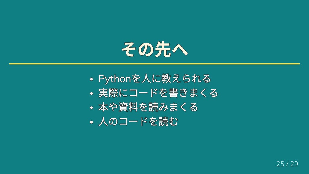その先へ その先へ その先へ その先へ その先へ その先へ Python を人に教えられる P...