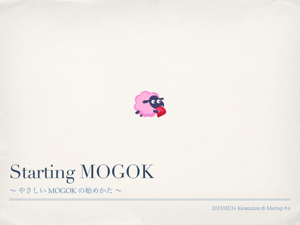 2013/02/16 Kanazawa.rb Meetup #6 Starting MOGOK...