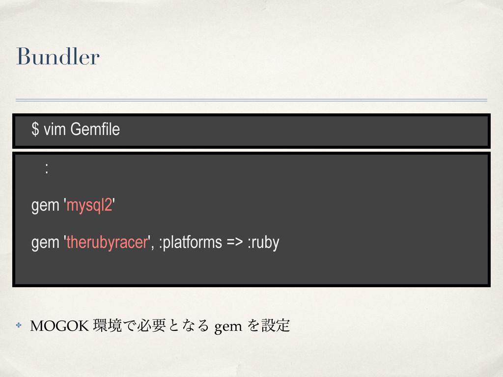 Bundler : gem 'mysql2' gem 'therubyracer', :pla...