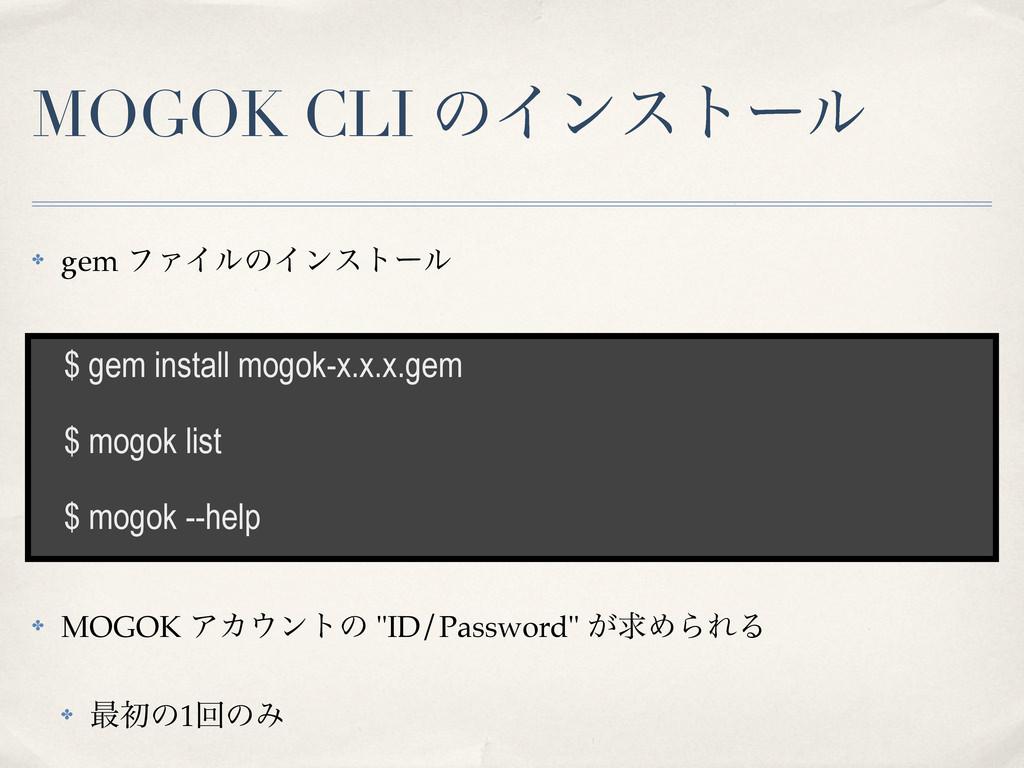 MOGOK CLI ͷΠϯετʔϧ ✤ gem ϑΝΠϧͷΠϯετʔϧ $ gem insta...