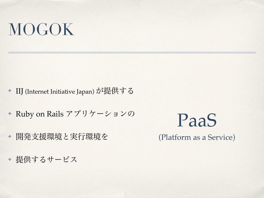 MOGOK ✤ IIJ (Internet Initiative Japan) ͕ఏڙ͢Δ ✤...