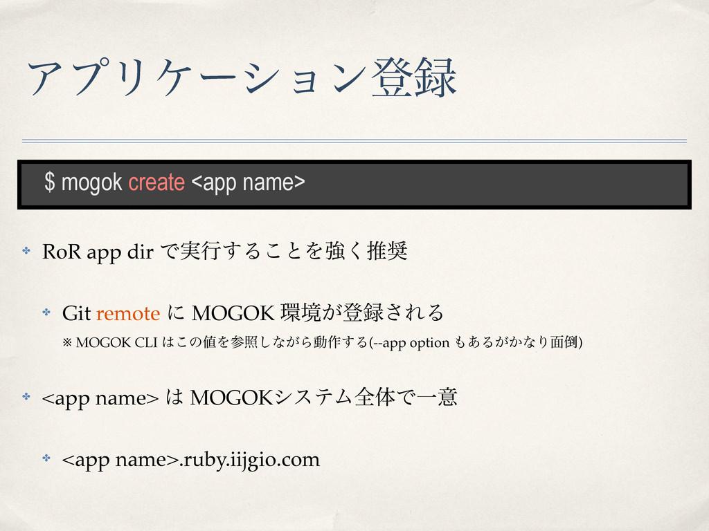 ΞϓϦέʔγϣϯొ $ mogok create <app name> ✤ RoR app ...