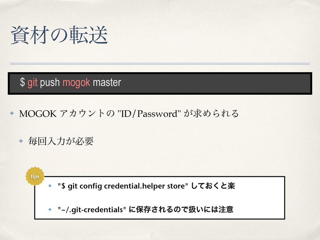 """ࡐͷసૹ $ git push mogok master ✤ MOGOK ΞΧϯτͷ """"I..."""