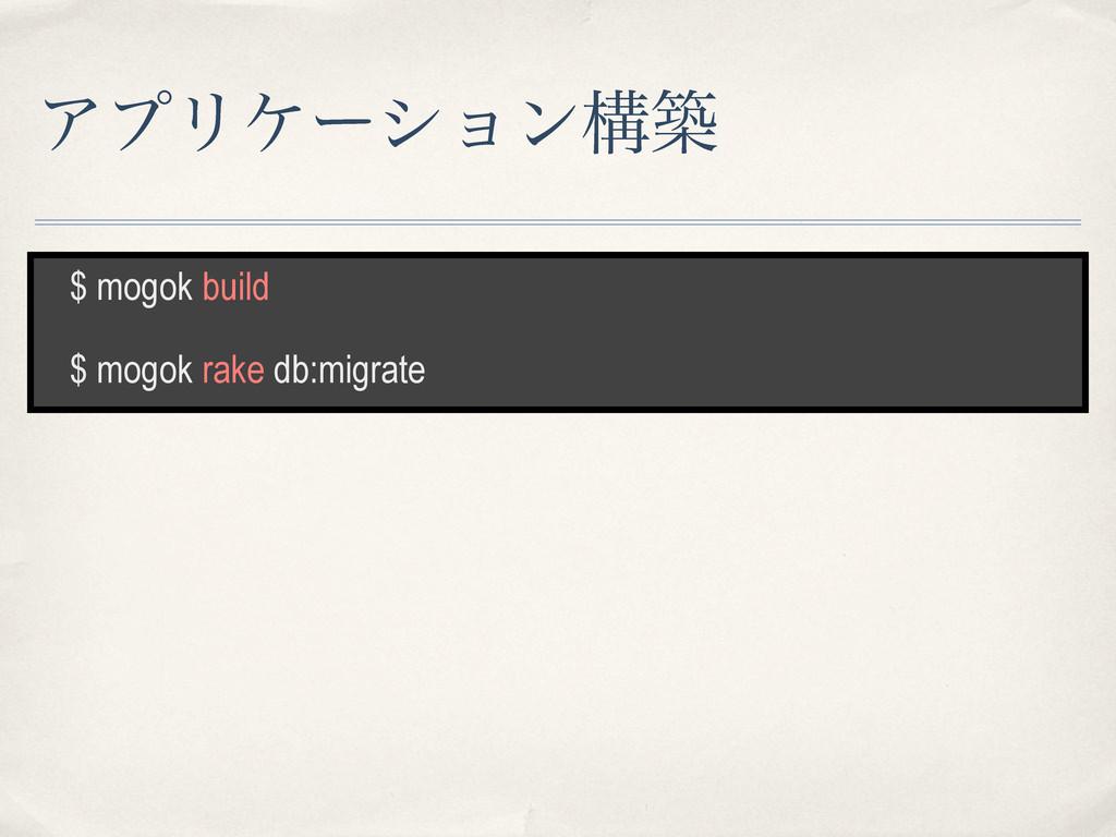 ΞϓϦέʔγϣϯߏங $ mogok build $ mogok rake db:migrate