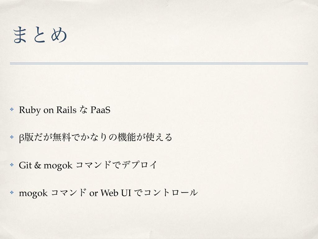 ·ͱΊ ✤ Ruby on Rails ͳ PaaS ✤ !൛͕ͩແྉͰ͔ͳΓͷػ͕͑Δ ...