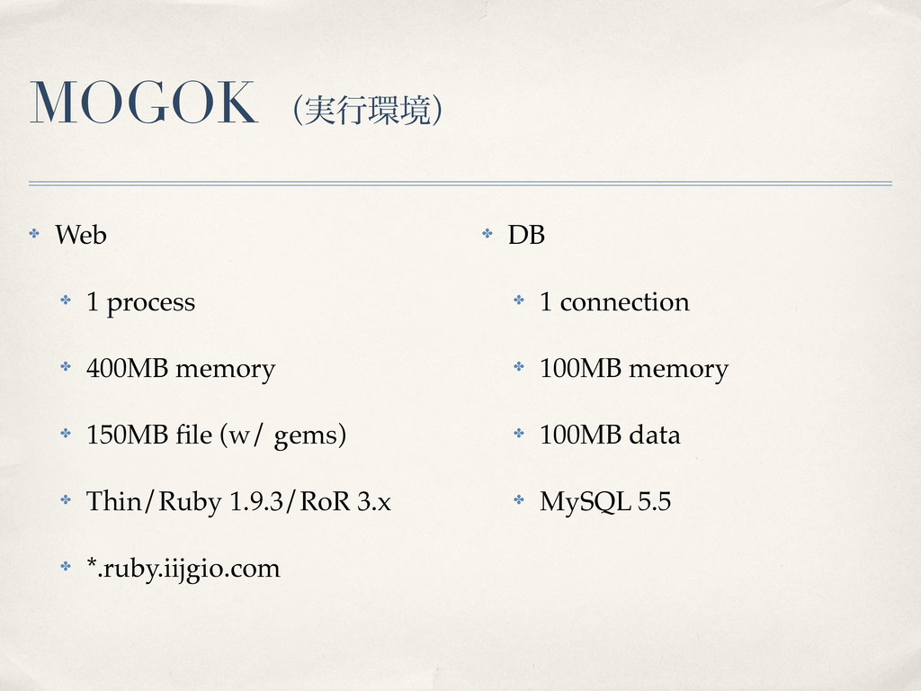 MOGOK ʢ࣮ߦڥʣ ✤ Web ✤ 1 process ✤ 400MB memory ✤...