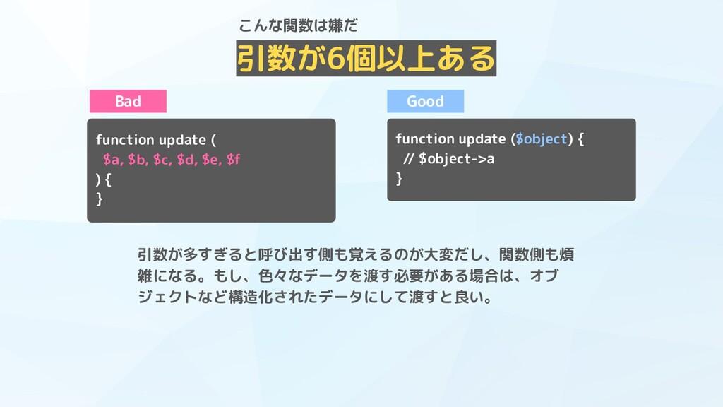 こんな関数は嫌だ 引数が6個以上ある Bad function update ( $a, $b...