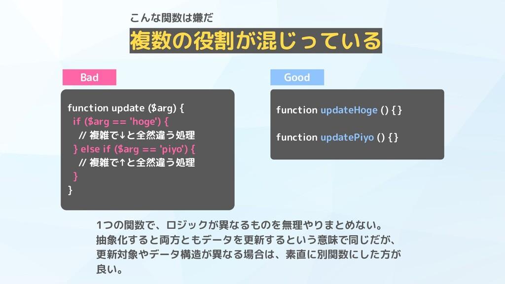 こんな関数は嫌だ 複数の役割が混じっている Bad function update ($arg...