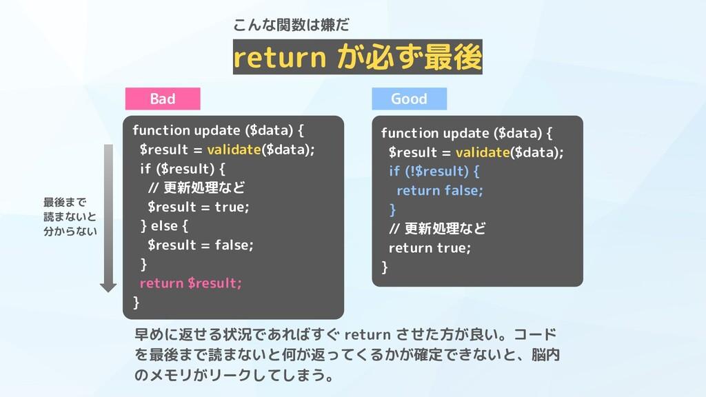 こんな関数は嫌だ return が必ず最後 Bad function update ($dat...