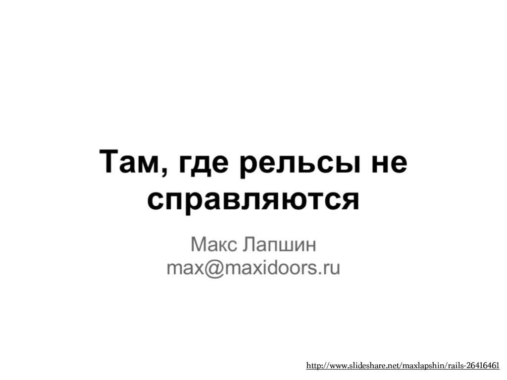 http://www.slideshare.net/maxlapshin/rails-2641...