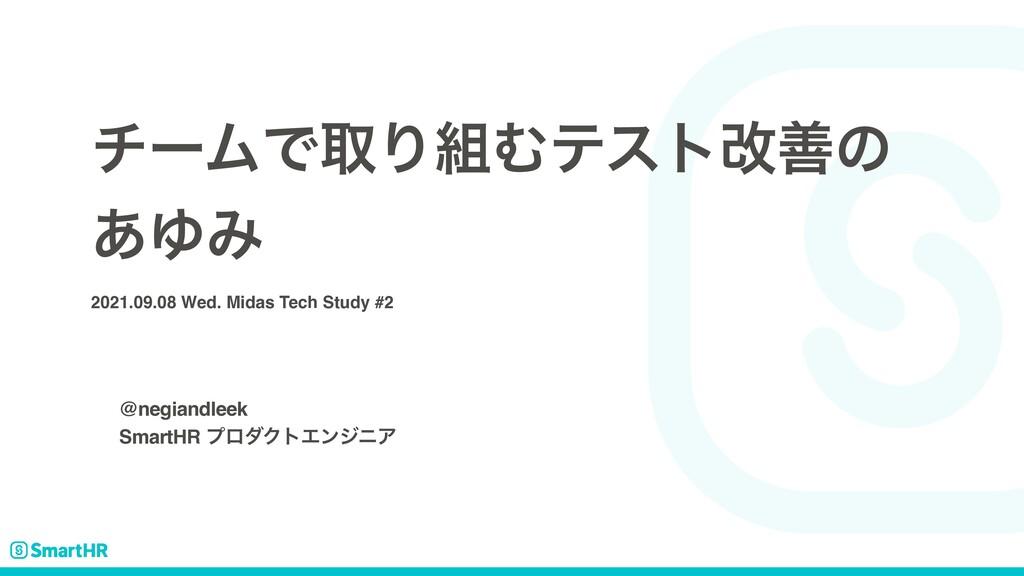 νʔϜͰऔΓΉςετվળͷ ͋ΏΈ 2021.09.08 Wed. Midas Tech S...