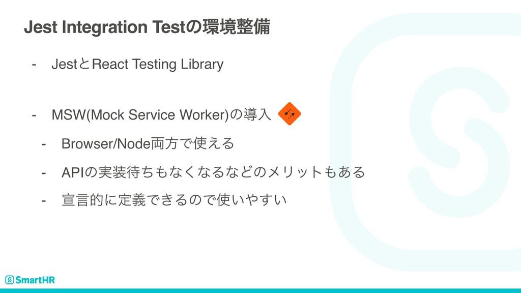 Jest Integration Testͷڥඋ - JestͱReact Testing...