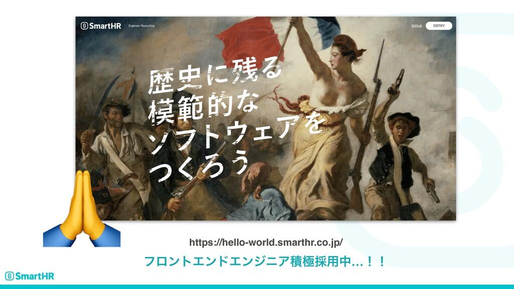🙏 https://hello-world.smarthr.co.jp /  ϑϩϯτΤϯυΤ...