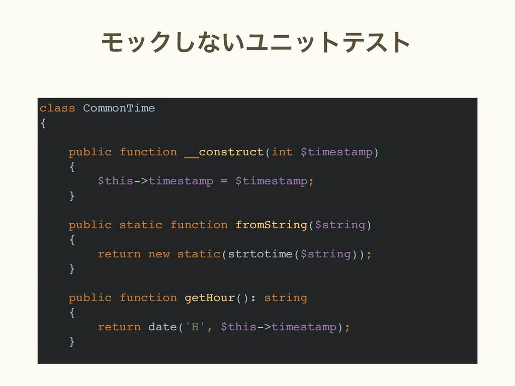 ϞοΫ͠ͳ͍Ϣχοτςετ class CommonTime {  public funct...