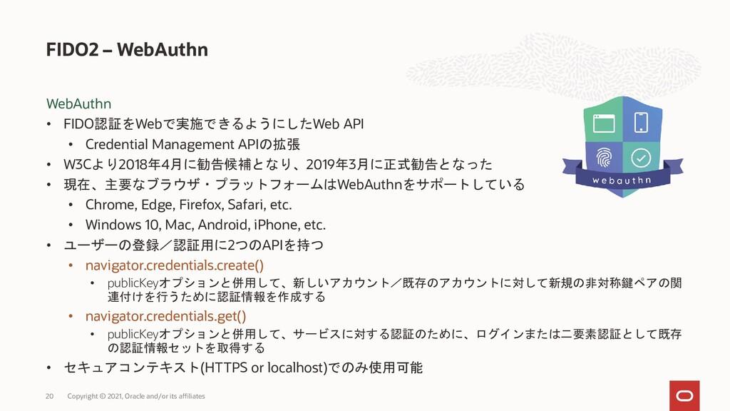 WebAuthn • FIDO認証をWebで実施できるようにしたWeb API • Crede...