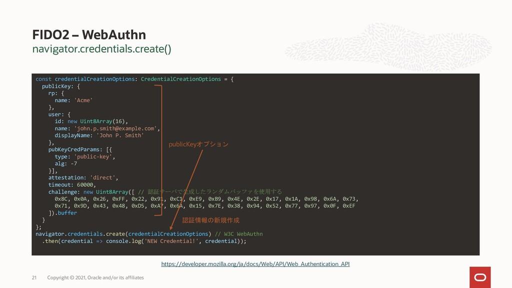 navigator.credentials.create() FIDO2 – WebAuthn...