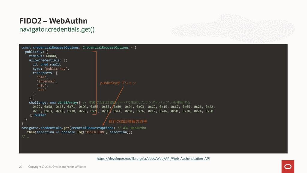navigator.credentials.get() FIDO2 – WebAuthn Co...