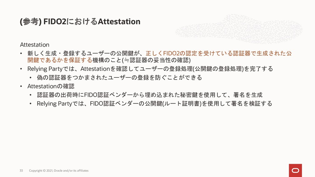 Attestation • 新しく生成・登録するユーザーの公開鍵が、正しくFIDO2の認定を受...