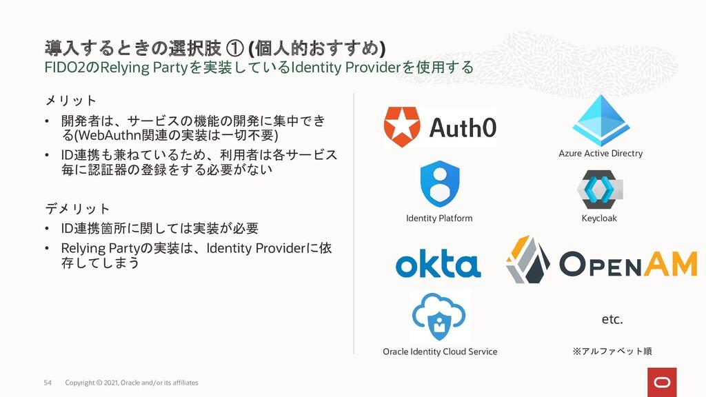 FIDO2のRelying Partyを実装しているIdentity Providerを使用す...