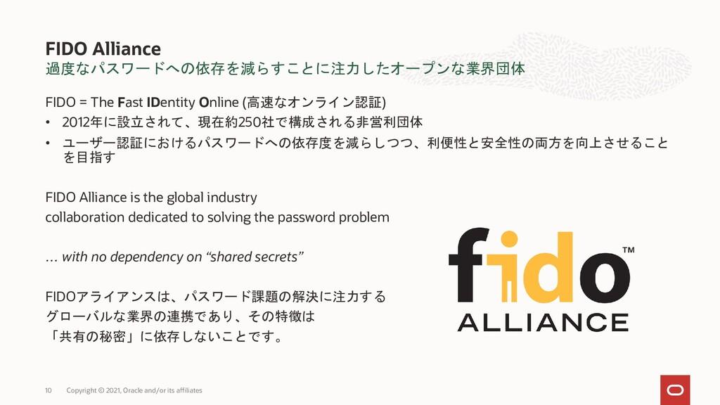 過度なパスワードへの依存を減らすことに注力したオープンな業界団体 FIDO = The Fas...