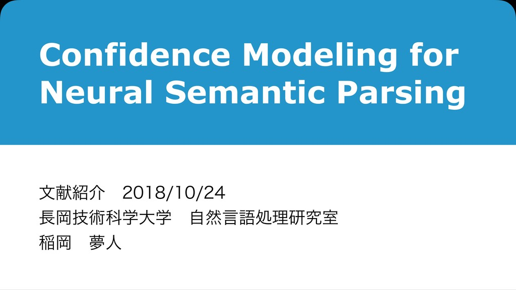 Confidence Modeling for  Neural Semantic Parsi...