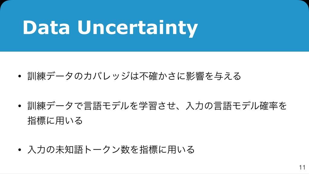 Data Uncertainty • ܇࿅σʔλͷΧόϨοδෆ͔֬͞ʹӨڹΛ༩͑Δ  • ܇...