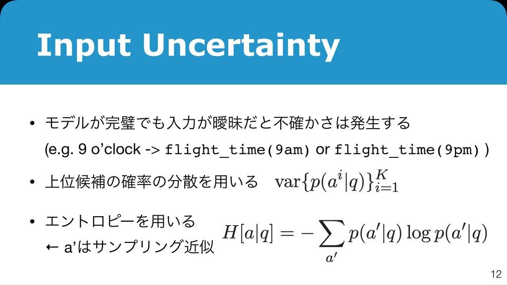 Input Uncertainty • Ϟσϧ͕ᘳͰೖྗ͕ᐆດͩͱෆ͔֬͞ൃੜ͢Δ (...