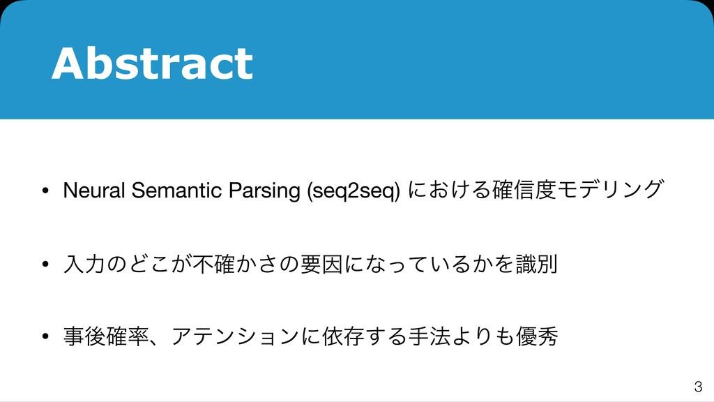 Abstract • Neural Semantic Parsing (seq2seq) ʹ͓...