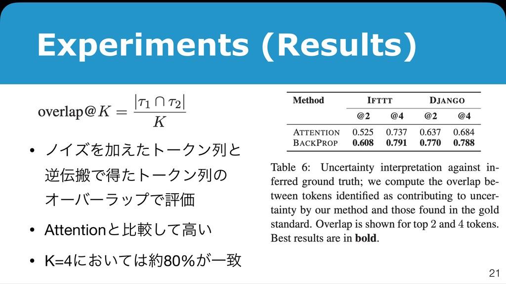 Experiments (Results) • ϊΠζΛՃ͑ͨτʔΫϯྻͱ ٯൖͰಘͨτʔ...