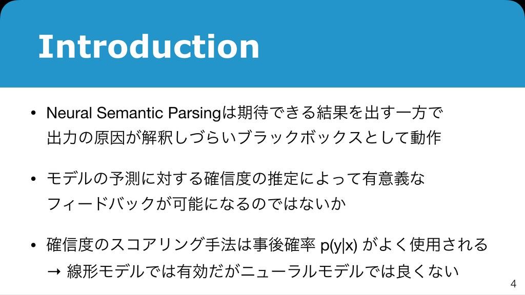 Introduction • Neural Semantic ParsingظͰ͖Δ݁ՌΛ...