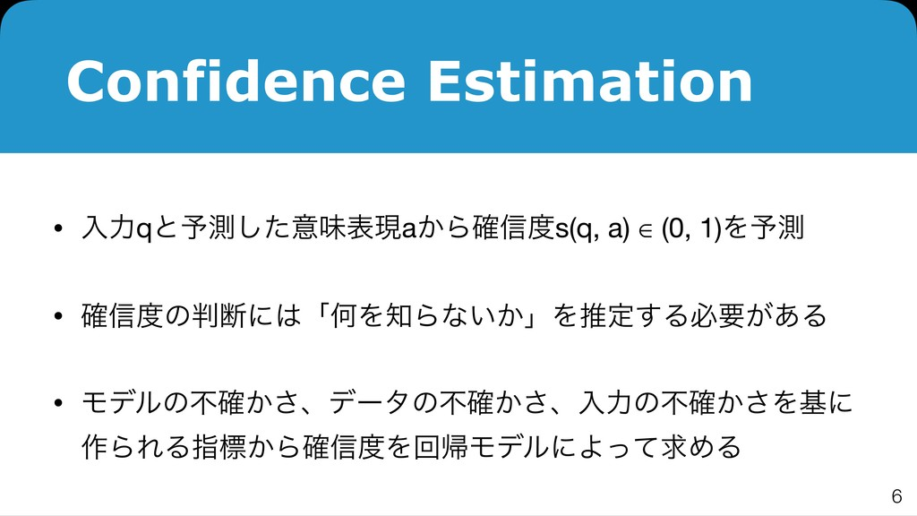 Confidence Estimation • ೖྗqͱ༧ଌͨ͠ҙຯදݱa͔Β֬৴s(q, ...