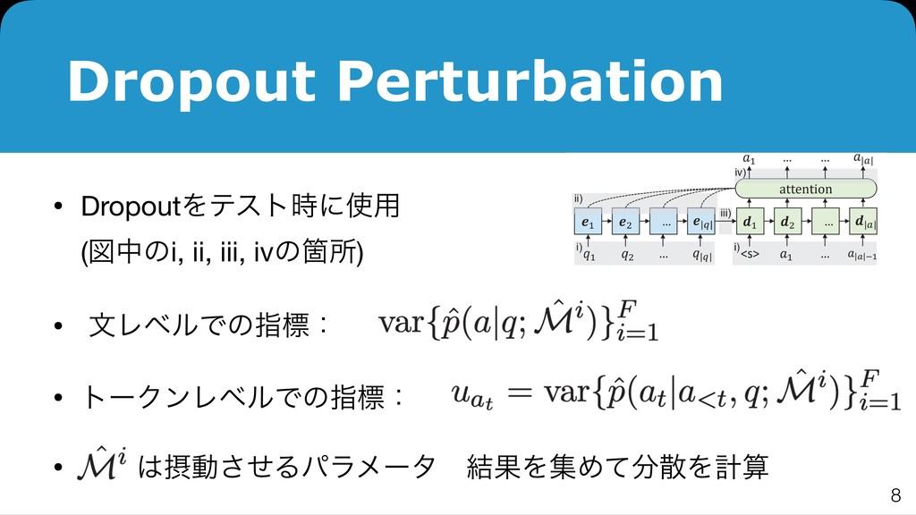 Dropout Perturbation • DropoutΛςετʹ༻ (ਤதͷi, ...