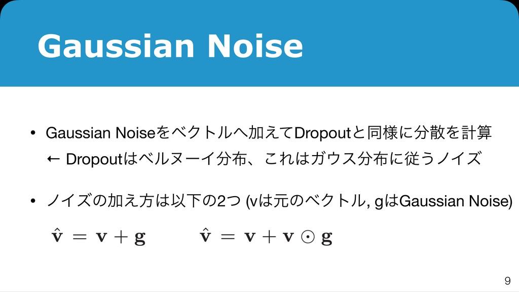 Gaussian Noise • Gaussian NoiseΛϕΫτϧՃ͑ͯDropout...