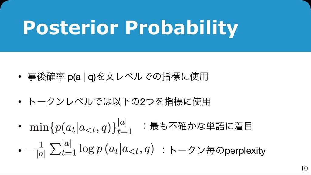 Posterior Probability • ޙ֬ p(a   q)ΛจϨϕϧͰͷࢦඪʹ...